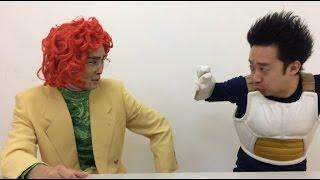 コラボアイデンティティ田島野沢雅子とR藤本ベジータによる究極のポタラ合体