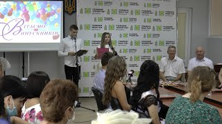 Урочиста церемонія нагородження випускників шкіл міста Рубіжне 2020 р Золотими та Срібними медалями