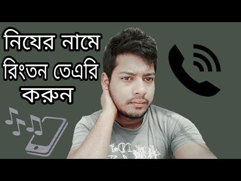 FDMR Online Name Ringtone Maker Free Download bangla Songs | Online Ringtone Banaye Download kare