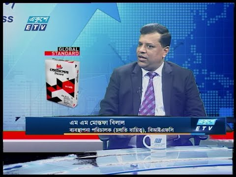 একুশে বিজনেস || এম এম মোস্তফা বিলাল-ব্যবস্থাপনা পরিচালক (চলতি দায়িত্ব), বিআইএফসি ||২৭ জানুয়ারি ২০২০ | ETV Business