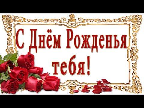 🎶💗 С ДНЁМ РОЖДЕНЬЯ ТЕБЯ!  🎶💗 Шикарное поздравление с Днём рождения