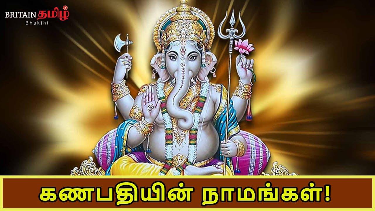 ganapathi-namam-கணபதயன-நமஙகள-britain-tamil-bakthi
