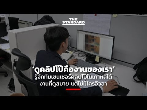 'ดูคลิปโป๊คืองานของเรา' รู้จักทีมเซนเซอร์คลิปโป๊ในเกาหลีใต้ งานที่ดูสบาย แต่ไม่มีใครอิจฉา – THE STANDARD