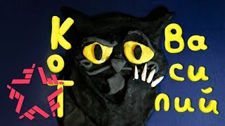 Эллис Band - Кот Василий