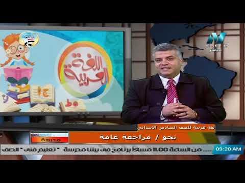 لغة عربية للصف السادس الابتدائي 2021 – ( ترم 2 ) الحلقة 1 – نحو : مراجعة عامة