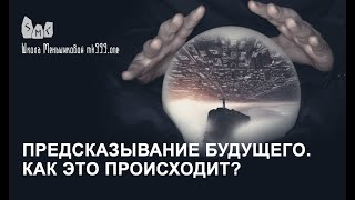 Предсказывание будущего. Как это происходит? Из Магия в вопросах и ответах 24.