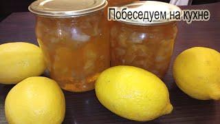Лимонное варенье !