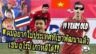 #ดราม่า คอมเม้น แฟน ไทย !! หลัง   วาน เฮา  กล่าว  '' ผมไม่ไปลีกไทย เพราะไม่ได้ดีกว่าเวียดนามเลย''