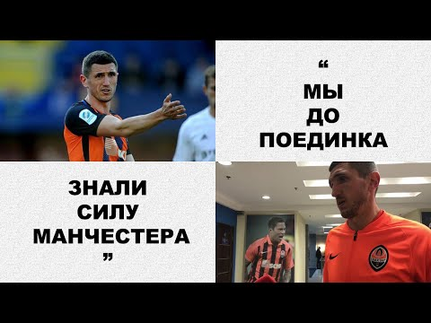 Слова Сергея Кривцова, после матча с Манчестер Сити