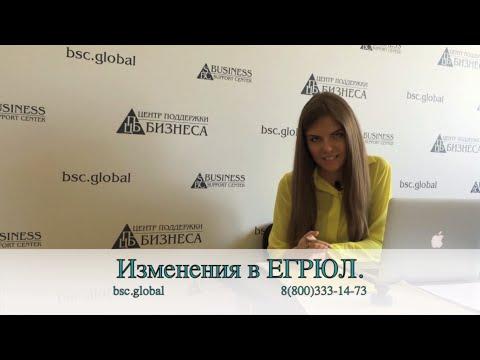 Изменения, которые вносятся в ЕГРЮЛ и учредительные документы организации