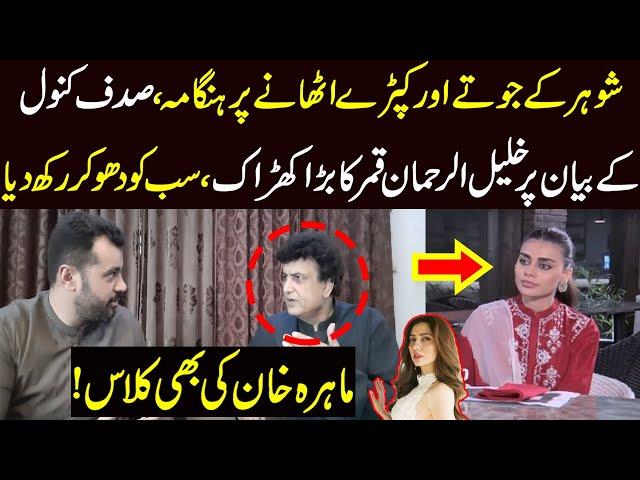 Sadaf Kanwal ka biyan , Khalilur Rehman big statement , Exclusive interview