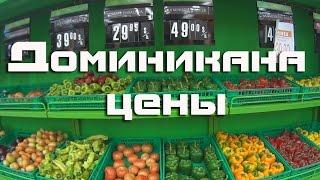 Цены в Доминикане| Супермаркет и еда в Доминикане