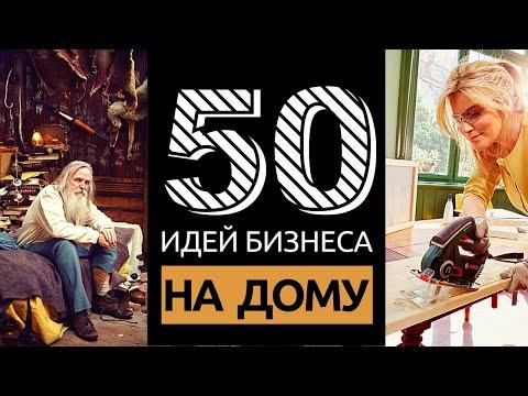 , title : '50 ИДЕЙ ДОМАШНЕГО БИЗНЕСА С МИНИМАЛЬНЫМИ ВЛОЖЕНИЯМИ В 2021 ГОДУ