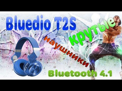 Мега крутые bluetooth наушники Bluedio T2 +