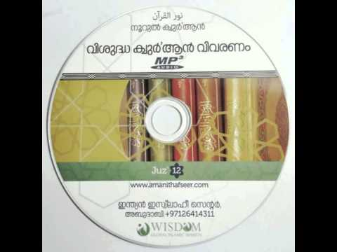 Vishudha Qur'an Vivaranam Juz'-12 Part-2/2_Tuneislam