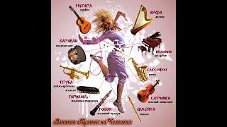 Арт-терапия музыкой и всё-всё-всё!