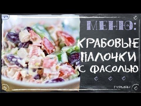 Салат с крабовыми палочками и фасолью (палочки рецепт)