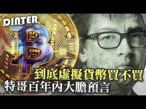 特哥呼籲大家別買虛擬貨幣?