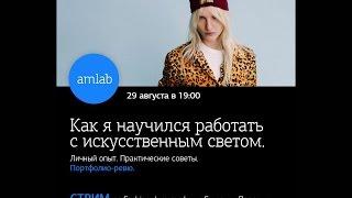 """Стрим с Гошей Павленко """"Как я научился работать с искусственным светом?"""" на Amlab.me"""