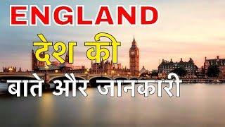 ENGLAND FACTS IN HINDI    खेलो का आरंभ करने वाला देश    AMAZING FACTS ABUT ENGLAND    LONDON FACTS