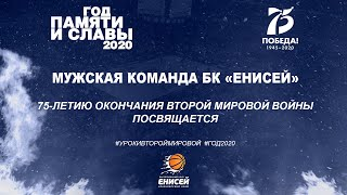 "Men's basketball team ""Enisey"". 75th Anniversary of the End of World War II"