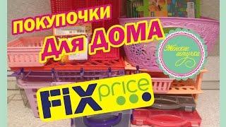 FIX Price ПОКУПОЧКИ для ОРГАНИЗАЦИИ и ХРАНЕНИЯ
