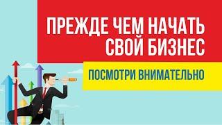 Прежде чем начать свой бизнес, посмотри внимательно. Иначе не пойдет бизнес! | Евгений Гришечкин