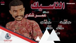 جديد عمر شندي الناسيك اغاني سودانية 2019