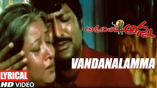Vandanalamma Lyrical Video Song | Adavilo Anna Telugu Movie | Mohan Babu, Roja | KJ Yesudas,S Janaki