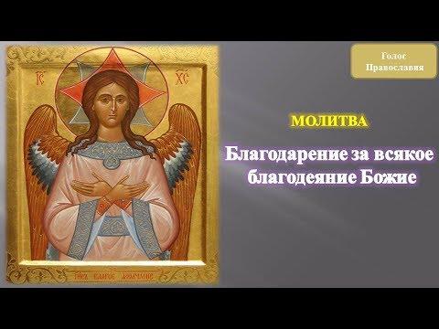 Молитва Благодарение за всякое благодеяние Божие