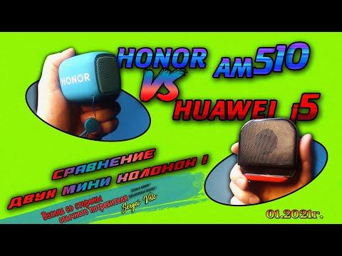 "#honor#huawei#bluetoothspeacer ""БРАТ"" ПРОТИВ ""БРАТА"".HONOR VS HUAWEI."