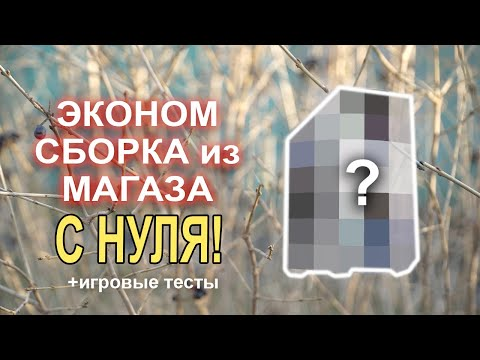 Можно ли собрать недорогой ПК из магаза чтоб тянул всё Гефорке ГТКс 1650 сапер