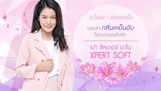 SistaCafe Channel : เปา ซิลเวอร์ นาโน XPERT SOFT