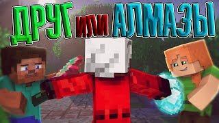 ДРУЖБА ИЛИ АЛМАЗЫ? ДУМАЕШЬ ТВОЙ ДРУГ НЕ УБЬЕТ ТЕБЯ ЗА АЛМАЗЫ?? Minecraft
