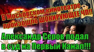 Новости шоу-бизнеса...ТРАГИЧЕСКИЙ ИНЦИДЕНТ ПРОИЗОШЕЛ В Московском Кинотеатре!!! ШОК!!!