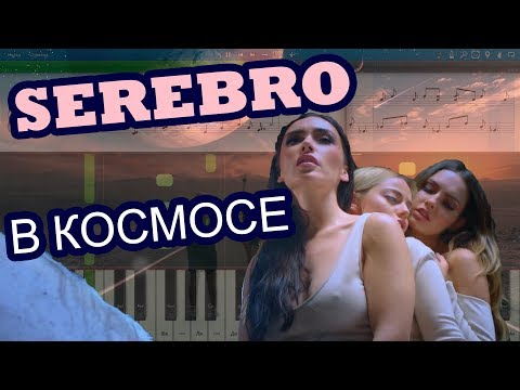 SEREBRO - В КОСМОСЕ 🌏 (на пианино Synthesia cover) Ноты и MIDI