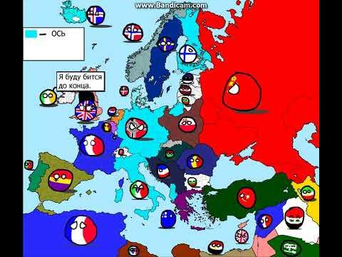 Альтернативная вторая мировая война сериа 1
