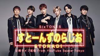 SixTONES【すとーんずのらじお】公開ライブ配信 from YouTube Space Tokyo
