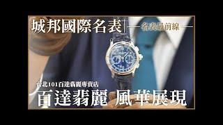 百達翡麗「台北101專賣店」全新開幕!尋找錶王的最佳去處【名表最前線】