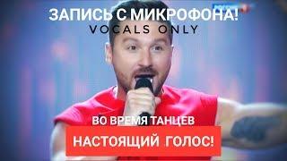 Голос с микрофона Сергея Лазарева - Идеальный мир (Голый Голос)