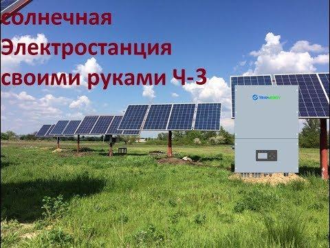 Солнечная Электростанция своими руками Ч-3