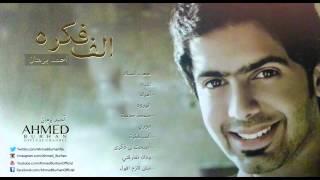 احمد برهان - دوري (النسخة الأصلية) | 2010 تحميل MP3