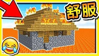 Minecraft 超爽的 !! 麥塊【10種】做了會很舒服的事 !!   超級療癒の地圖 !!