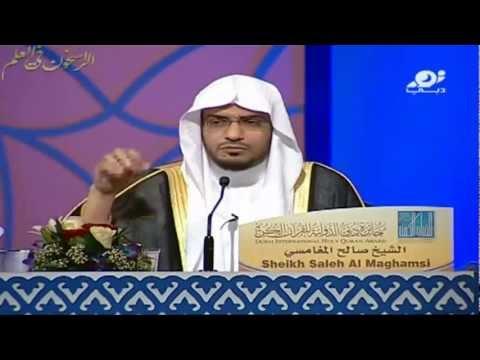 اسم الله الأعظم ــ الشيخ صالح المغامسي