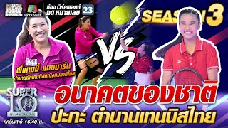 น้องเฟิร์น อนาคตของชาติ ปะทะ พี่แทมมี่ ตำนานเทนนิสไทย   SUPER 10 SS3