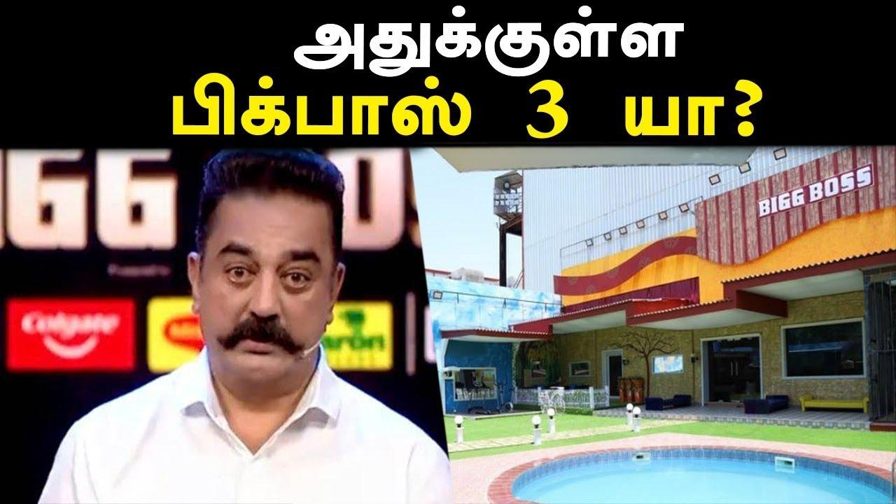 ஒரு பெரிய மாற்றத்துடன் பிக் பாஸ் 3 விரைவில்- Filmibeat Tamil