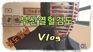 부산열혈검도 검도일상 Vlog