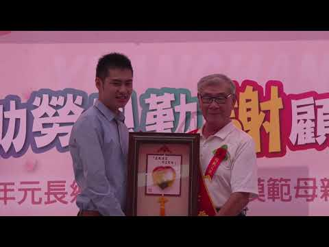 【109年元長鄉模範母親、模範父親表揚】長南村李慶珍