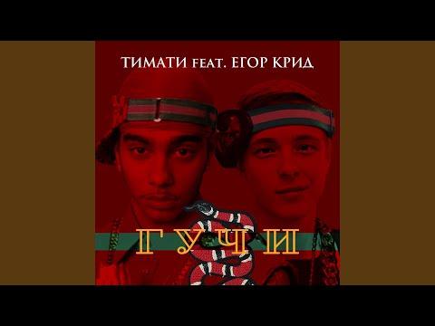 Гучи (feat. Егор Крид)