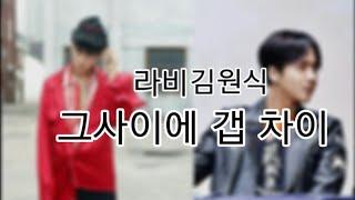김원식,라비 갭차이
